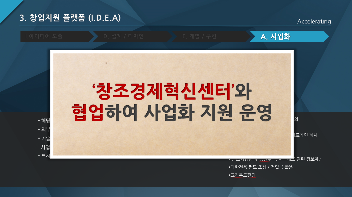 충북 창조경제혁신센터  1주년 기념식