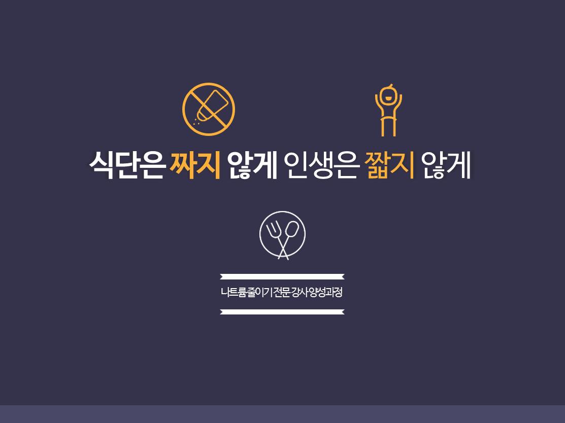 한국보건복지인력개발원_2015_나트륨 줄이기 전문 강사 양성과정 표준교안
