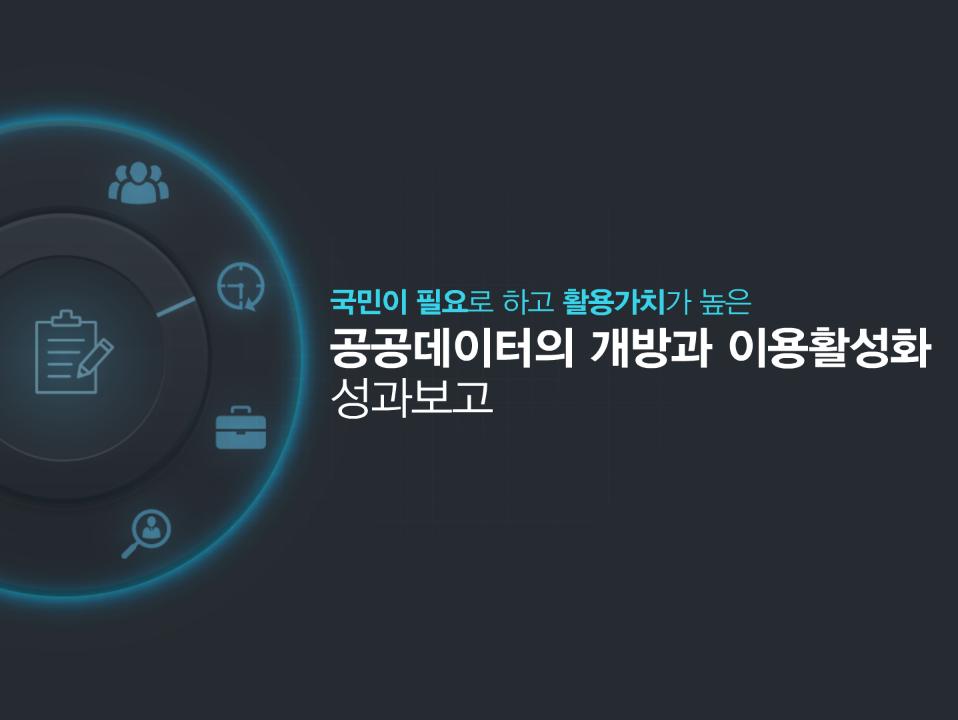한국정보화진흥원 성과보고 자료