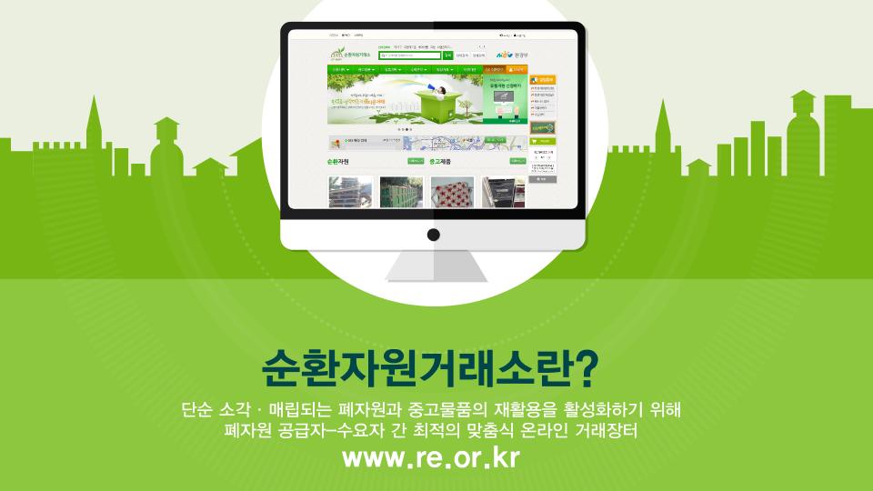 한국환경공단 순환자원거래소 소개 자료