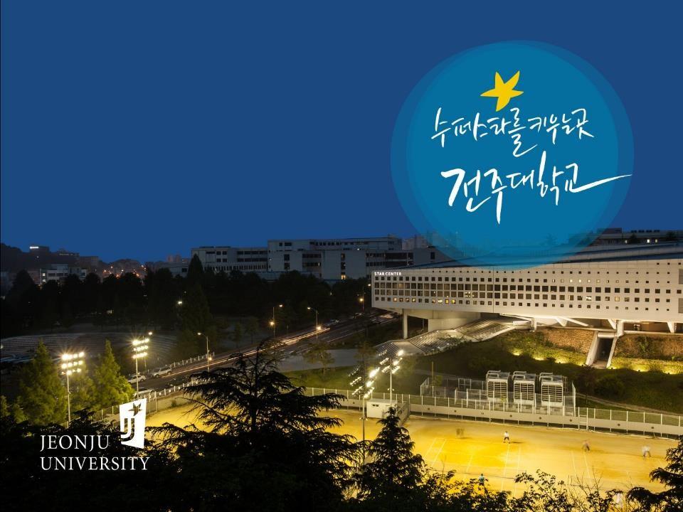 2015 전주대학교 입학 설명회
